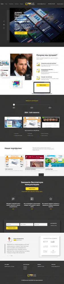WebProfit - твой проводник в интернете