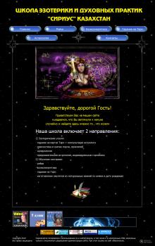 Сайт под ключ (html/css)