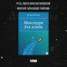 Игорь Антонов - Микстура... (Константиновский П.)