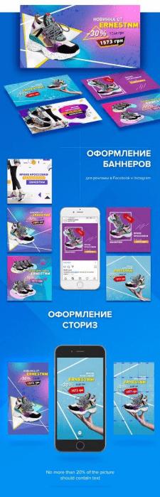 Реклама в Facebook Instagram