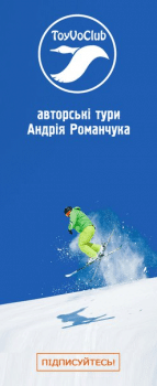 лого организатора тур походов