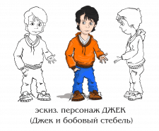 эскиз персонажа\ вектор