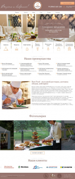 Сайт ресторана, Joomla! 3