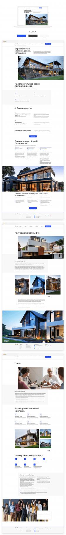 Але-ста - сайт визитка строительной компании