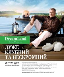 dream lend - ситилайт