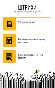 Дизайн интерфейса ШТРИХИ