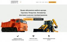 Сайт транспортной компании под ключ