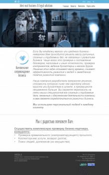 Дизайн сайта-визитки многопрофильной компании