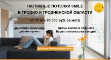 Первый заказ от владельцев сайта http://potolki-sm