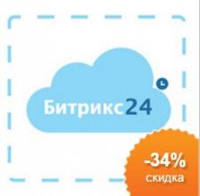 """Внедрение облачной CRM Битрикс24. Тариф """"Компания"""""""