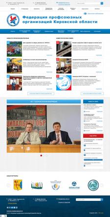 Сайт для Федерации профсоюзных организаций