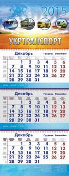 """Квартальный календарь """"Укртранспорт"""""""