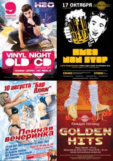 Постеры для ночного клуба