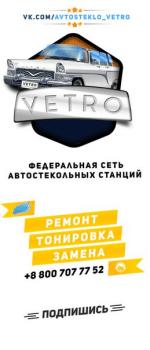 Аватар для федеральной сети автостекольных станций
