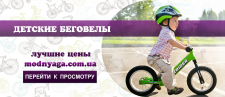 Велобеги, баннер для сайта