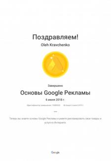 Сертификация по основам Google рекламы