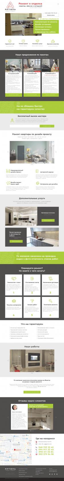 Веб-сайт Артель