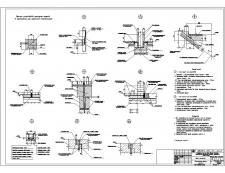 узлы к строительному заданию