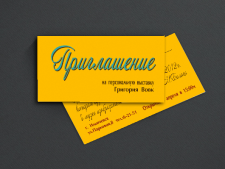 Пригласительная открытка