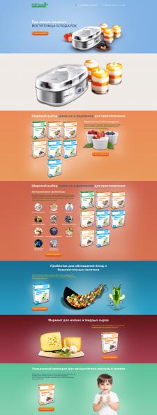 Landing Page Выиграть йогуртницу
