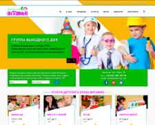 Детский клуб «Витамин» - детский сад, подготовка к
