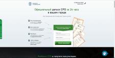 ООО «Эксперт Регистр» – официальный допуск СРО за