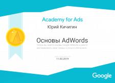 Мой сертификат Google АdWords