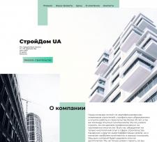 Редизайн сайта строительных работ