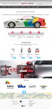 Дизайн сайта Авто-фарба