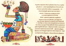 Илюстрация к детской книге