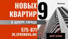 Баннер ЖК Ефремова
