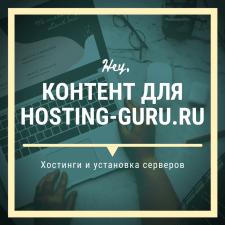 Статьи, инструкции для hosting-guru.ru