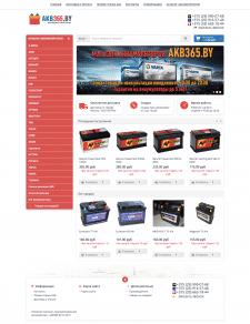 Интернет магазин аккумуляторов