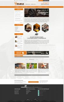 Товары для рыбалки оптом - интернет магазин PHP