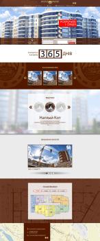 Сайт стротельной компании