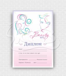 Диплом Beauty art