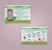 А4 реклама службы домового сервиса
