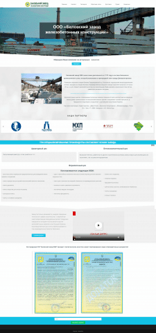 Balovskiy Reinforced Concrete Plant  Website