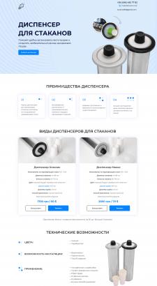 Разработка лендинга для продажи диспенсеров