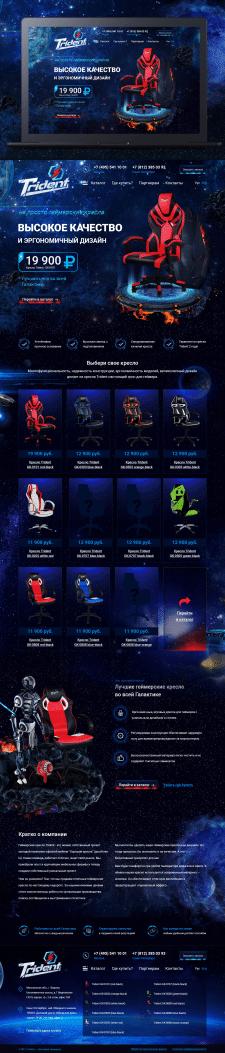 """Дизайн сайта геймерского кресла """"Trident"""""""