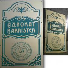 Вывеска/Signboard for company Barrister