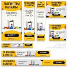 """Баннеры КМС Google AdWords для """"3D принтеров"""""""