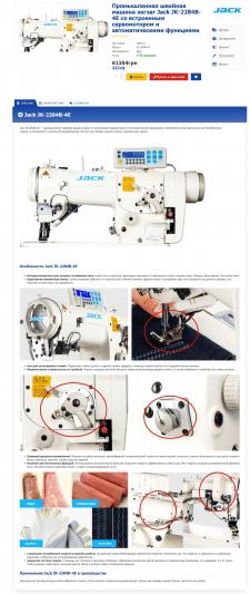 Контент. Тема — швейное оборудование. OpenCart
