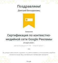 Сертификат Google Рекламы по КМС