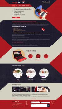 Web-студия WebPlus