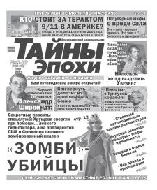 """Газета """"Тайны Эпохи"""""""