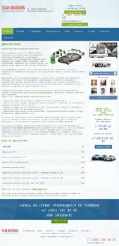 Копирайт для категории услуг АвтоТехЦентра