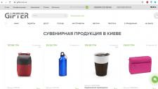 Gifter.com.ua