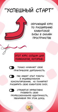 Рекламный баннер для проекта