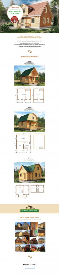 Timber House - дома из бруса под ключ